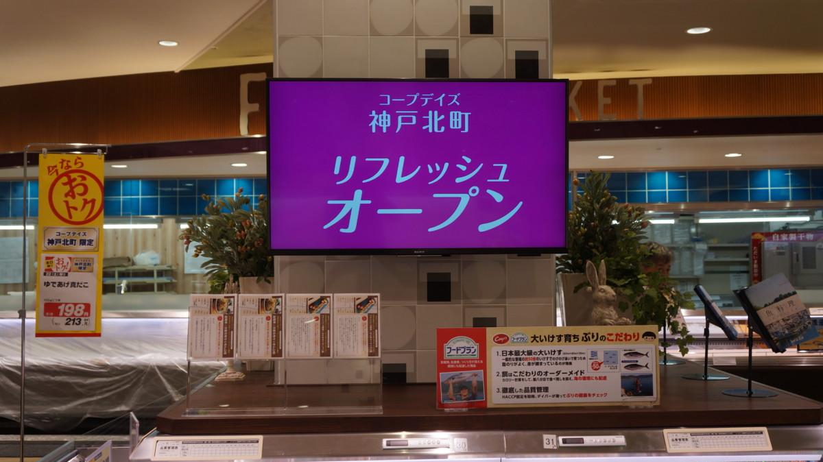 サイネージ用動画「神戸北町店リフレッシュオープン」