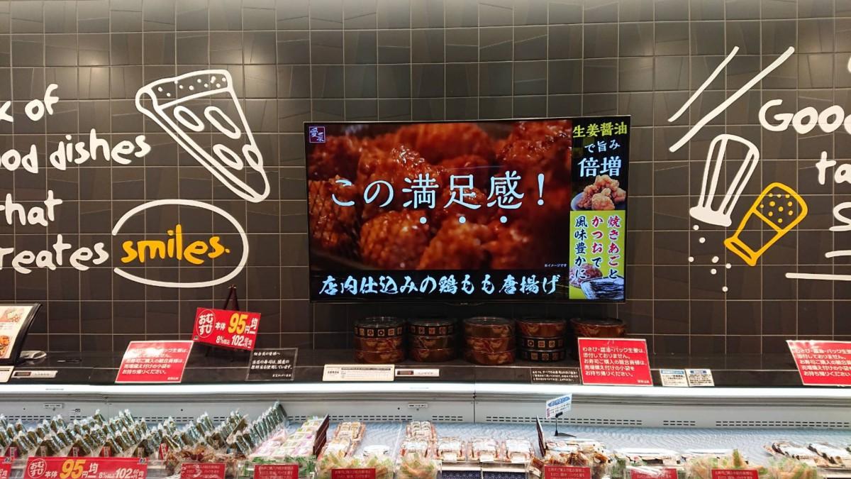 サイネージ用CM「店内仕込みの鶏もも唐揚げ(3画面Ver)」