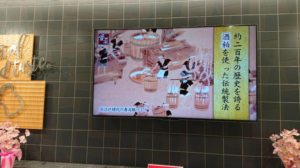 サイネージ用CM「粕酢」